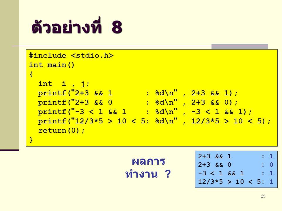 29 #include int main() { int i, j; printf(