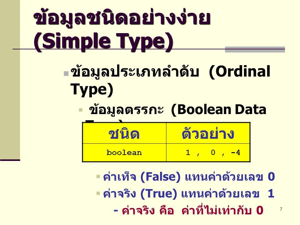 7 ข้อมูลชนิดอย่างง่าย (Simple Type)  ข้อมูลประเภทลำดับ (Ordinal Type)  ข้อมูลตรรกะ (Boolean Data Type) จะเป็นค่าทางลอจิก ชนิดตัวอย่าง boolean 1, 0,