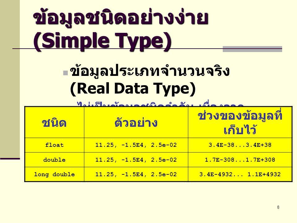 8 ข้อมูลชนิดอย่างง่าย (Simple Type)  ข้อมูลประเภทจำนวนจริง (Real Data Type) ไม่เป็นข้อมูลชนิดลำดับ เนื่องจาก ทศนิยมมีได้หลายตำแหน่ง ชนิดตัวอย่าง ช่วง