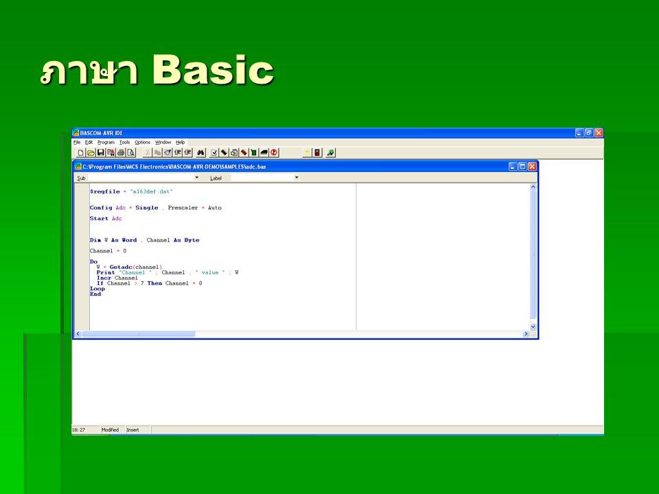 ภาษา Basic