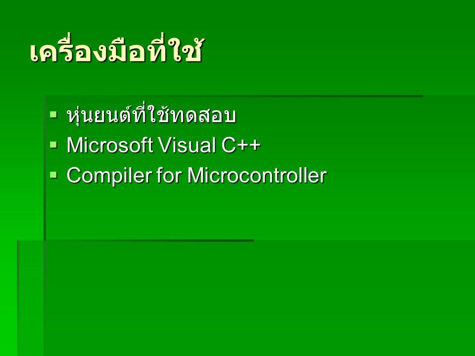 เครื่องมือที่ใช้  หุ่นยนต์ที่ใช้ทดสอบ  Microsoft Visual C++  Compiler for Microcontroller