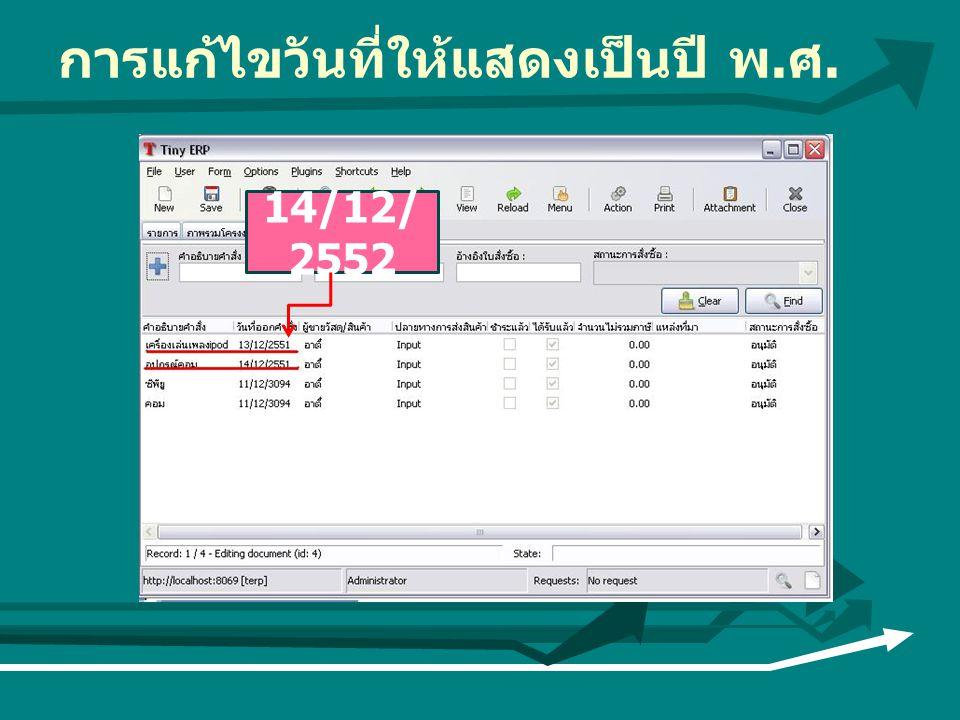 การแกไขกราฟให้แสดงผลเป็น ภาษาไทย