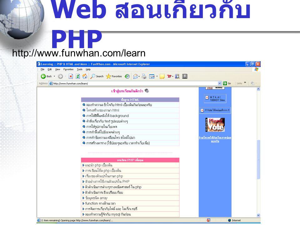 Web สอนเกี่ยวกับ PHP http://www.funwhan.com/learn