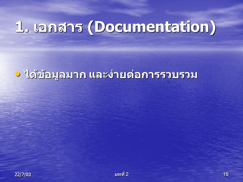 22/7/03 บทที่ 2 15 1. เอกสาร (Documentation) • ได้ข้อมูลมาก และง่ายต่อการรวบรวม
