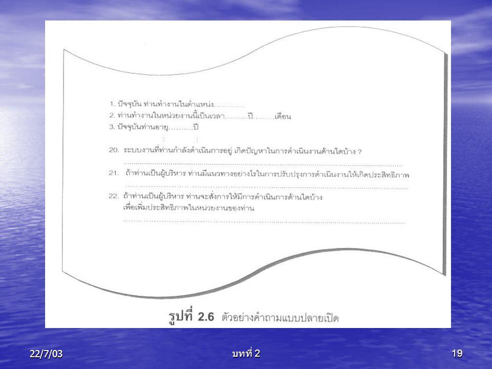 22/7/03 บทที่ 2 19