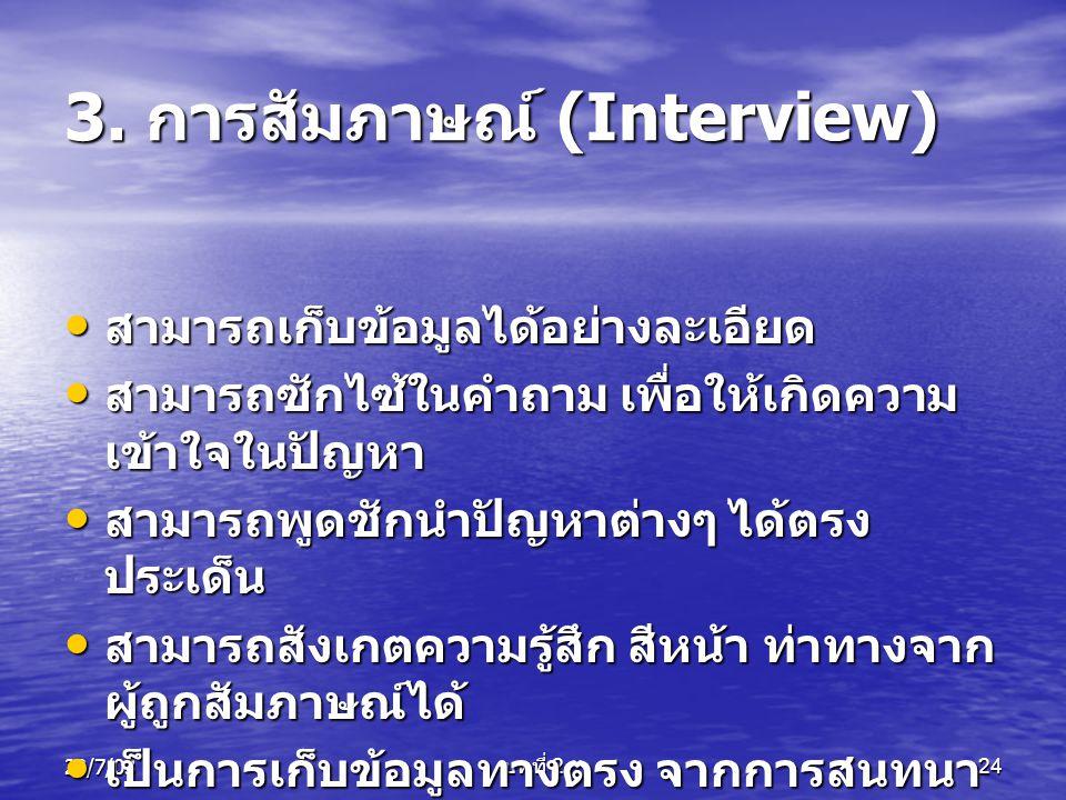 22/7/03 บทที่ 2 24 3. การสัมภาษณ์ (Interview) • สามารถเก็บข้อมูลได้อย่างละเอียด • สามารถซักไซ้ในคำถาม เพื่อให้เกิดความ เข้าใจในปัญหา • สามารถพูดชักนำป