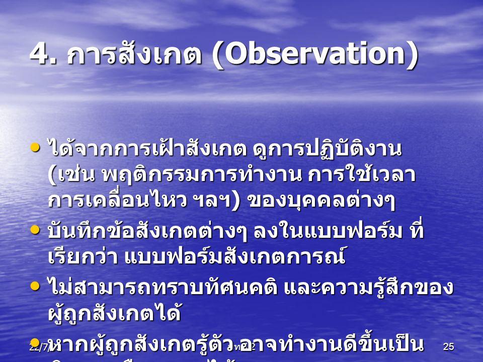 22/7/03 บทที่ 2 25 4. การสังเกต (Observation) • ได้จากการเฝ้าสังเกต ดูการปฏิบัติงาน ( เช่น พฤติกรรมการทำงาน การใช้เวลา การเคลื่อนไหว ฯลฯ ) ของบุคคลต่า