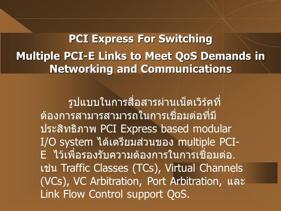 PCI Express For Switching Multiple PCI-E Links to Meet QoS Demands in Networking and Communications รูปแบบในการสื่อสารผ่านเน็ตเวิร์คที่ ต้องการสามารสา