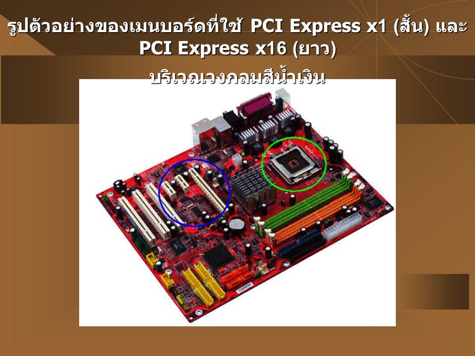 รูปตัวอย่างของเมนบอร์ดที่ใช้ PCI Express x1 ( สั้น ) และ PCI Express x16 ( ยาว ) บริเวณวงกลมสีน้ำเงิน
