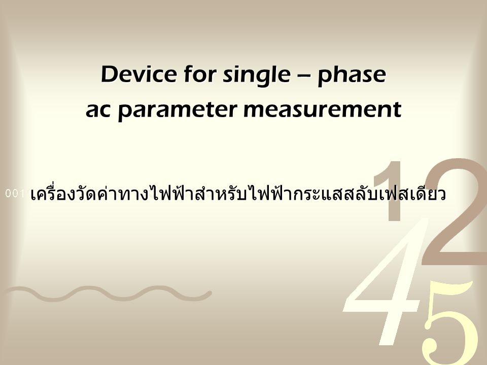 Device for single – phase ac parameter measurement เครื่องวัดค่าทางไฟฟ้าสำหรับไฟฟ้ากระแสสลับเฟสเดียว