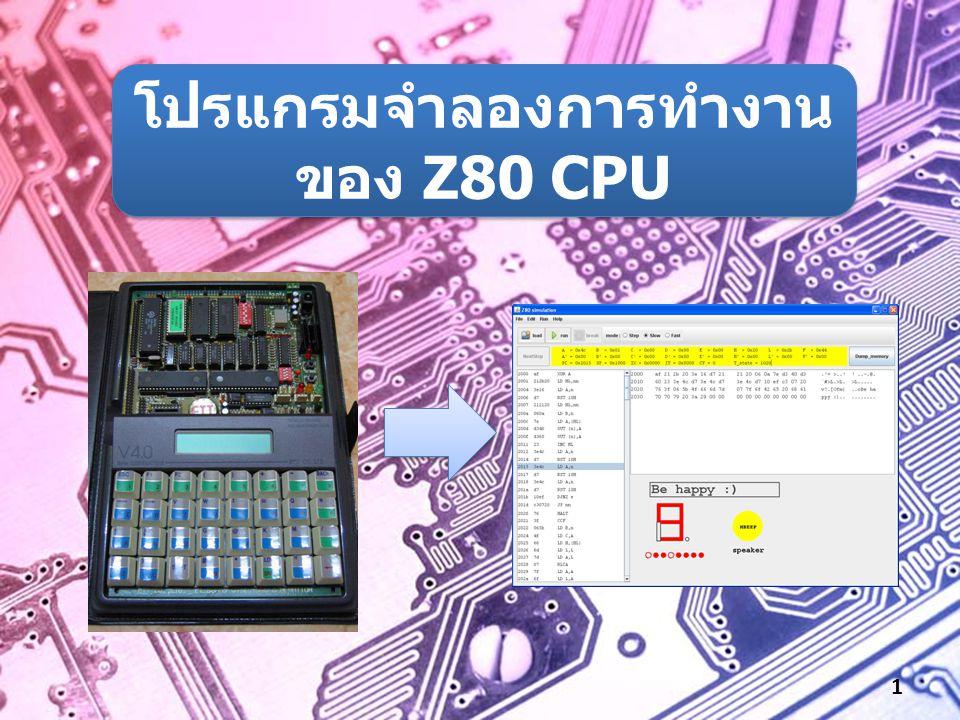 โปรแกรมจำลองการทำงาน ของ Z80 CPU โปรแกรมจำลองการทำงาน ของ Z80 CPU 1
