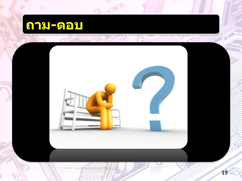 ถาม - ตอบ 19