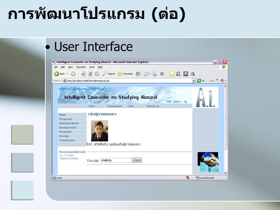การพัฒนาโปรแกรม (ต่อ) • User Interface