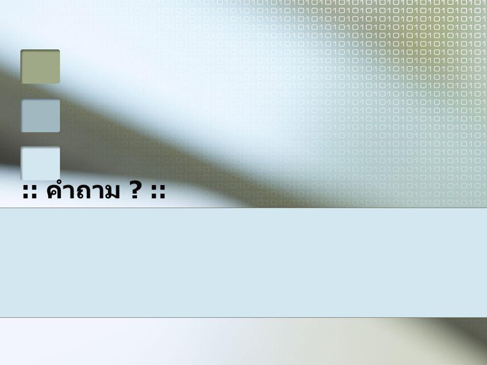 :: คำถาม ? ::