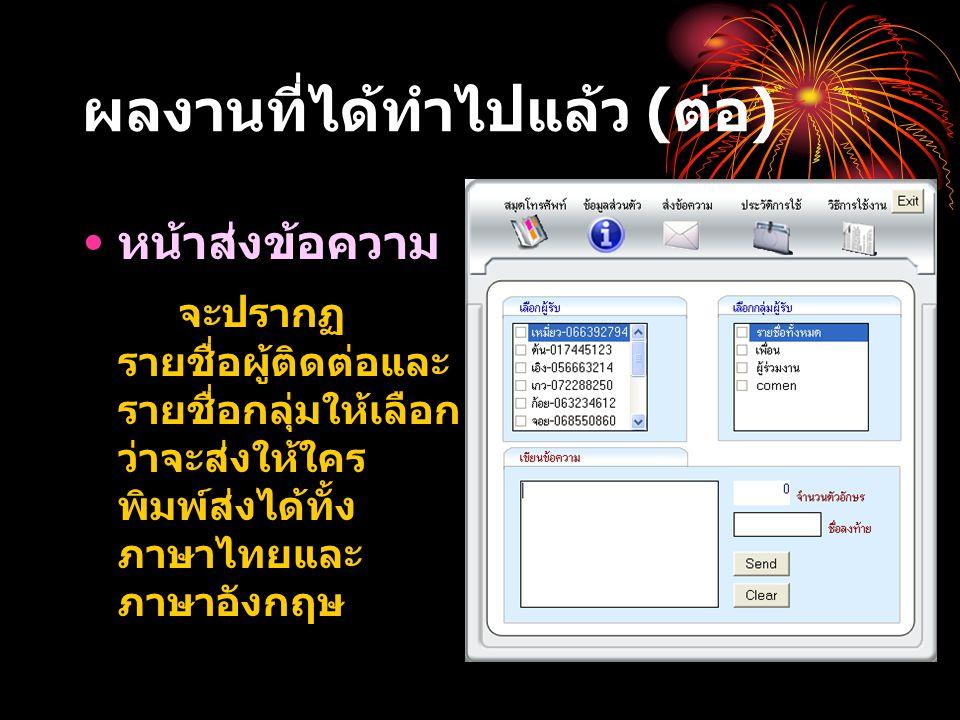 ผลงานที่ได้ทำไปแล้ว ( ต่อ ) • หน้าส่งข้อความ จะปรากฏ รายชื่อผู้ติดต่อและ รายชื่อกลุ่มให้เลือก ว่าจะส่งให้ใคร พิมพ์ส่งได้ทั้ง ภาษาไทยและ ภาษาอังกฤษ