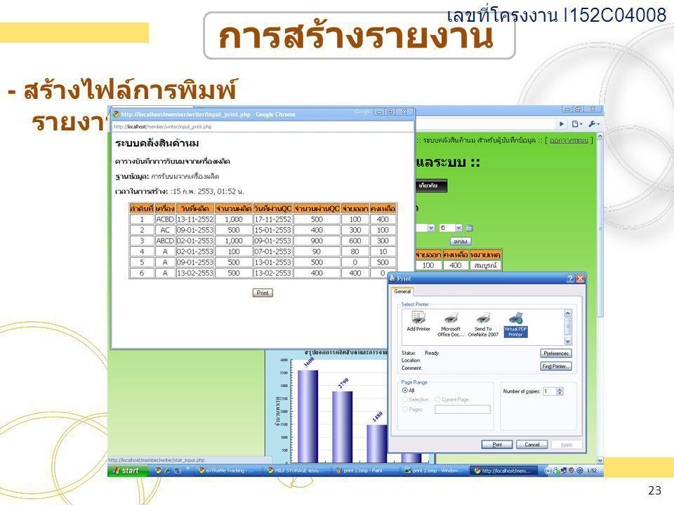 การสร้างรายงาน เลขที่โครงงาน I152C04008 - สร้างไฟล์การพิมพ์ รายงาน PDF 23