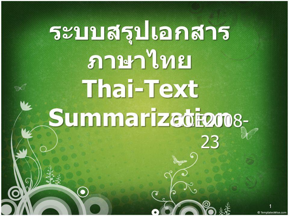 1 ระบบสรุปเอกสาร ภาษาไทย Thai-Text Summarization COE2008- 23
