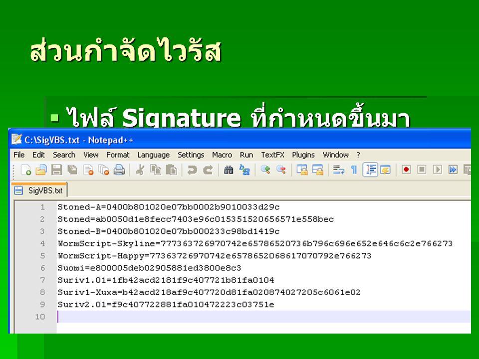 ส่วนกำจัดไวรัส  ไฟล์ Signature ที่กำหนดขึ้นมา