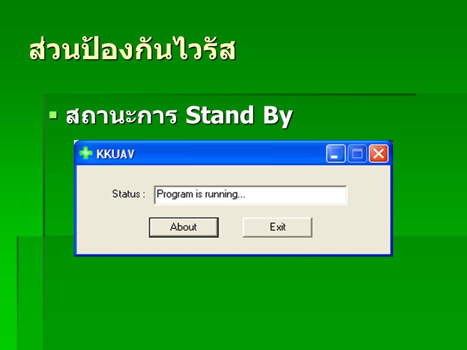 ส่วนป้องกันไวรัส  สถานะการ Stand By