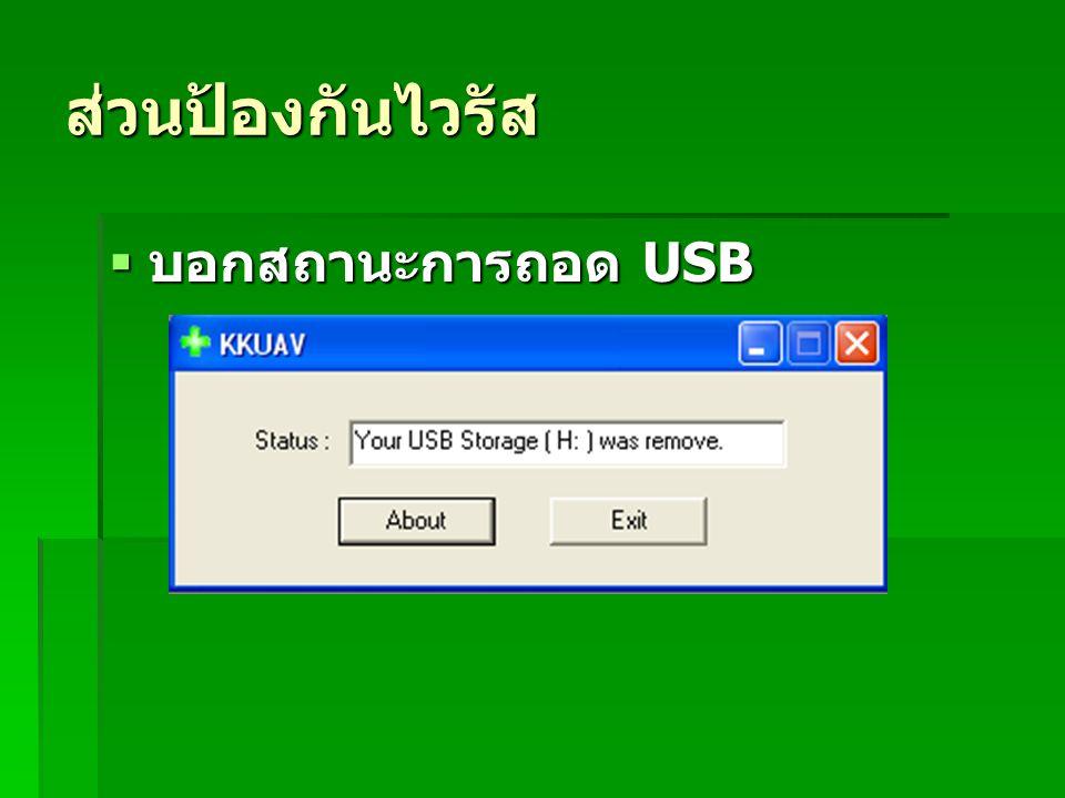 ส่วนป้องกันไวรัส  บอกสถานะการถอด USB
