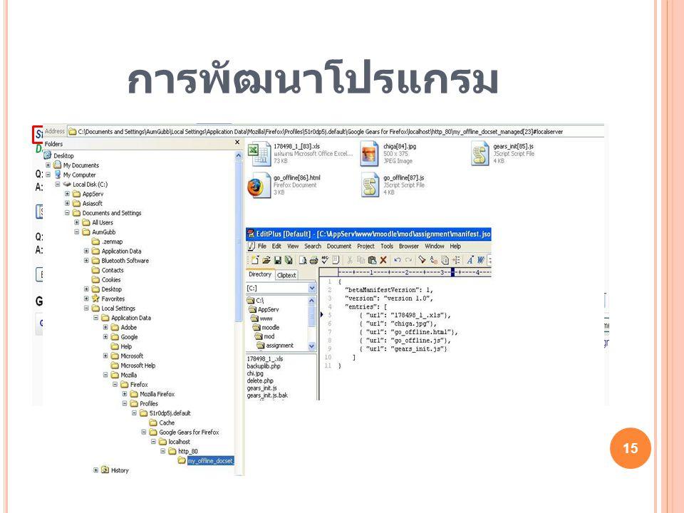 การพัฒนาโปรแกรม 15
