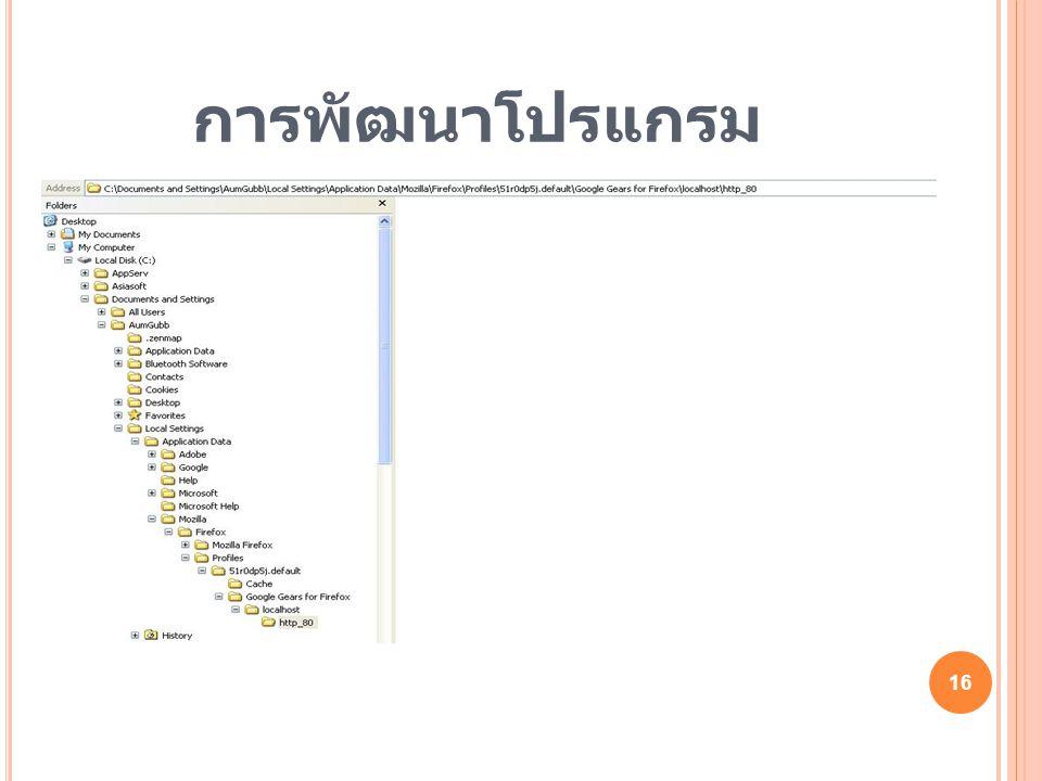 การพัฒนาโปรแกรม 16