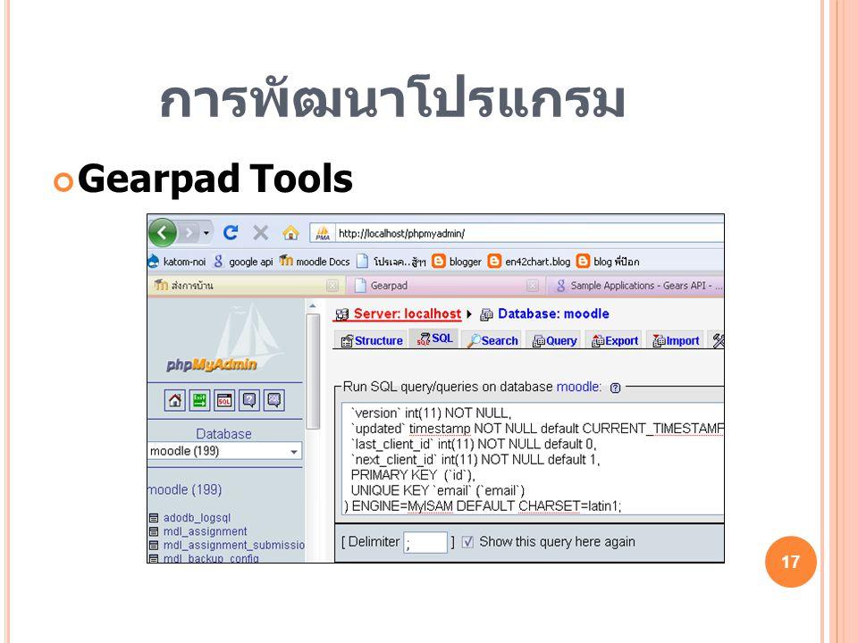 การพัฒนาโปรแกรม Gearpad Tools 17