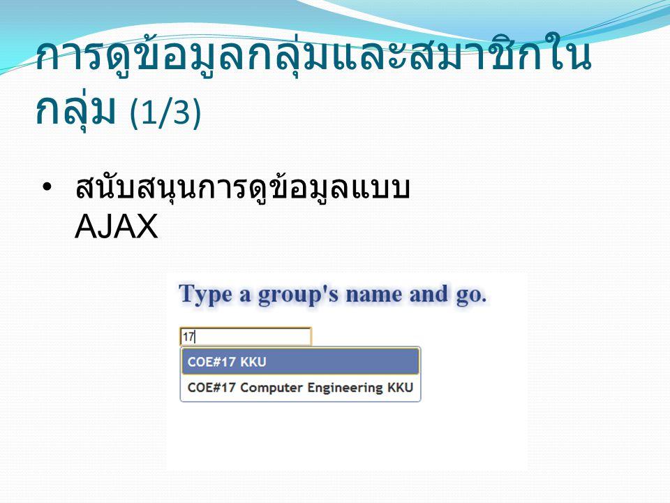 การดูข้อมูลกลุ่มและสมาชิกใน กลุ่ม (1/3) • สนับสนุนการดูข้อมูลแบบ AJAX