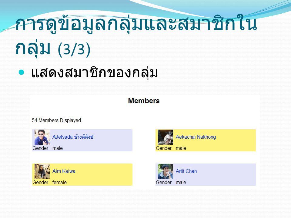 การดูข้อมูลกลุ่มและสมาชิกใน กลุ่ม ( 3/3 )  แสดงสมาชิกของกลุ่ม