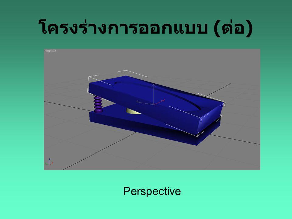 โครงร่างการออกแบบ ( ต่อ ) Perspective