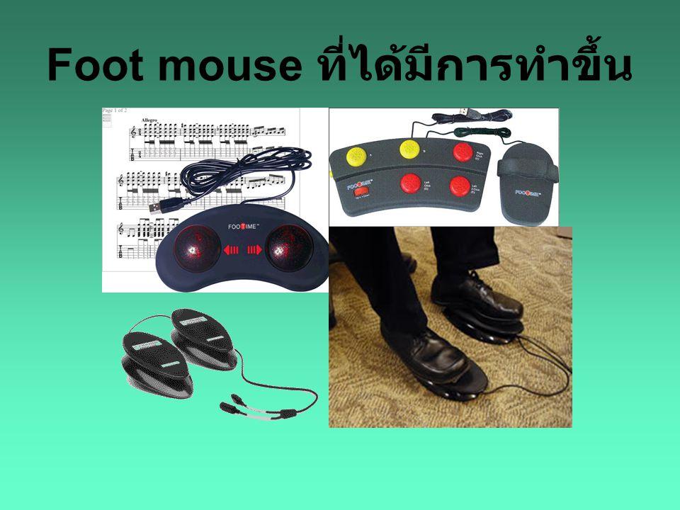 Foot mouse ที่ได้มีการทำขึ้น