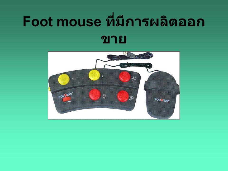 Foot mouse ที่มีการผลิตออก ขาย