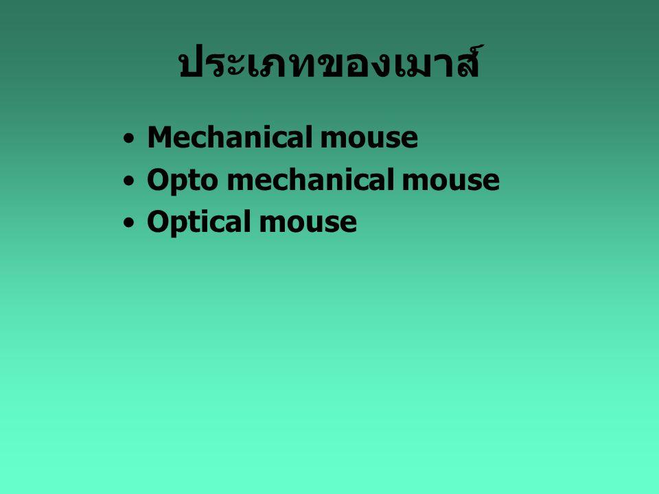 ประเภทของเมาส์ •Mechanical mouse •Opto mechanical mouse •Optical mouse