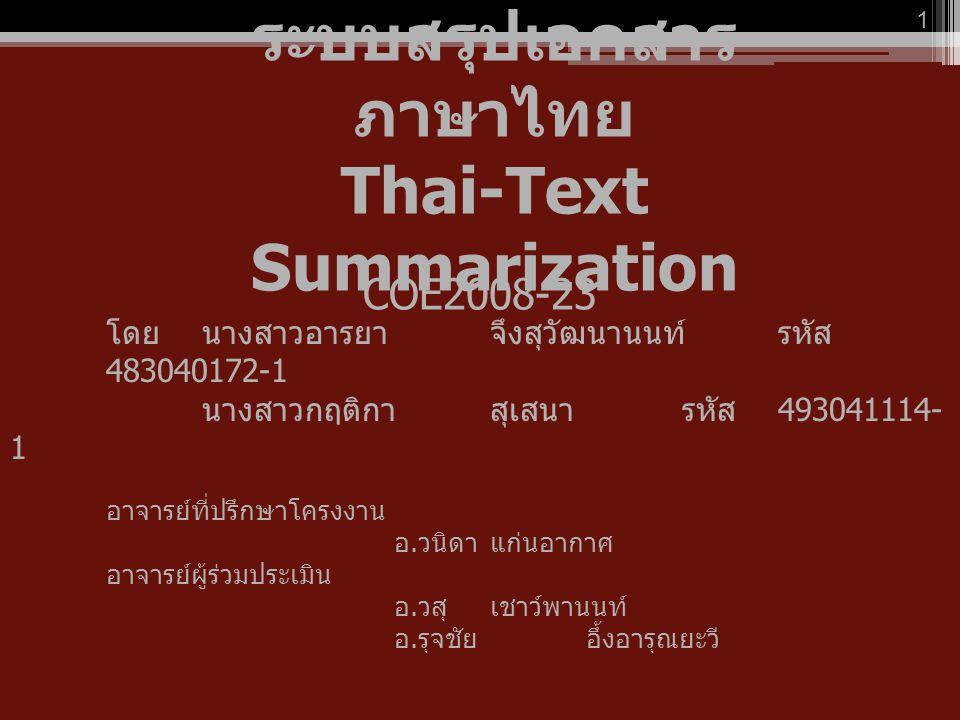1 ระบบสรุปเอกสาร ภาษาไทย Thai-Text Summarization อาจารย์ที่ปรึกษาโครงงาน อ. วนิดาแก่นอากาศ อาจารย์ผู้ร่วมประเมิน อ. วสุ เชาว์พานนท์ อ. รุจชัย อึ้งอารุ
