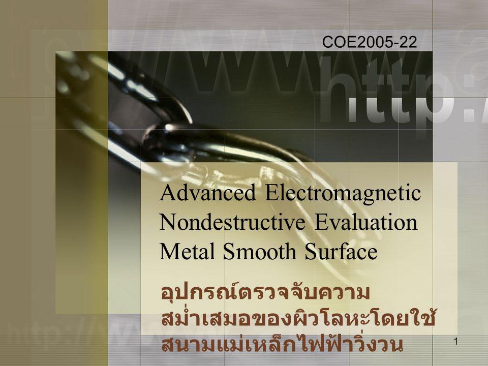 12 ผลงานที่ทำ • ศึกษาหลักการทำงานของ Eddy Current • ศึกษาหลักการทำงานของ Rotating Magnetic Field • ศึกษาข้อมูลของเครื่องมือตาม ท้องตลาด • ออกแบบหัวตรวจโดยใช้หลักการ ปรับเปลี่ยนกระแสไฟฟ้า