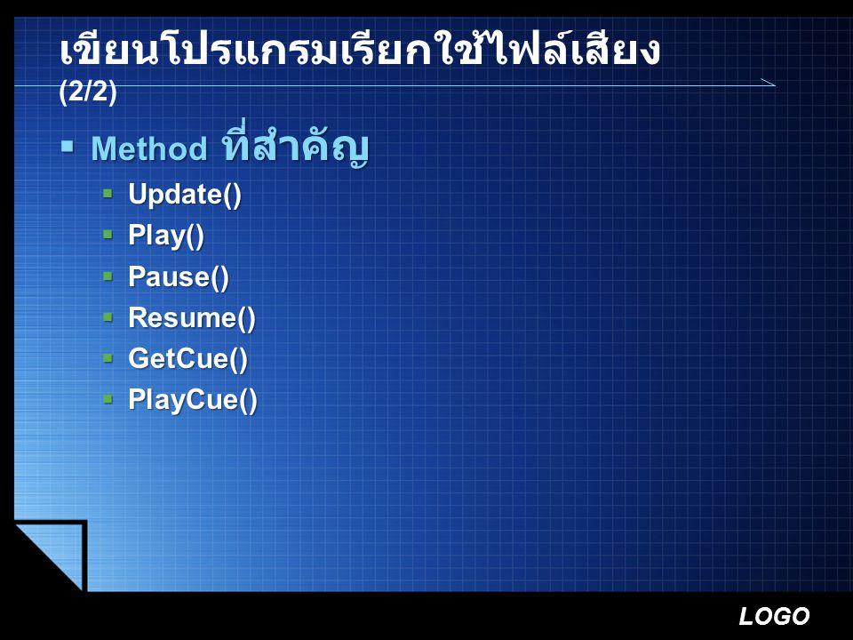 LOGO เขียนโปรแกรมเรียกใช้ไฟล์เสียง (2/2)  Method ที่สำคัญ  Update()  Play()  Pause()  Resume()  GetCue()  PlayCue()