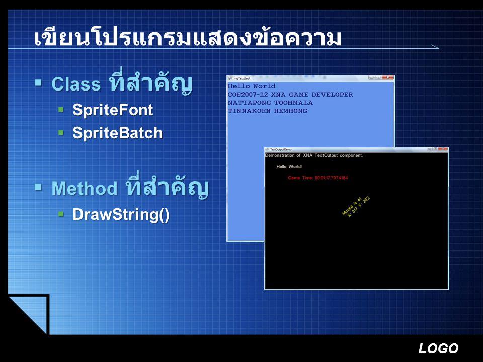 LOGO เขียนโปรแกรมแสดงข้อความ  Class ที่สำคัญ  SpriteFont  SpriteBatch  Method ที่สำคัญ  DrawString()