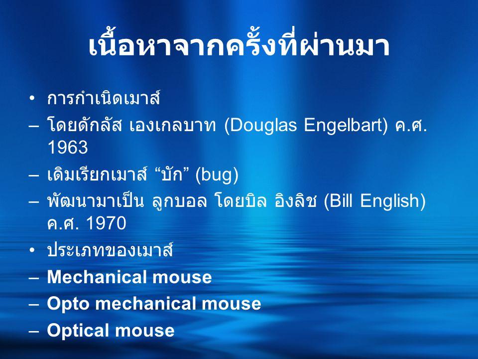 เนื้อหาจากครั้งที่ผ่านมา • การกำเนิดเมาส์ – โดยดักลัส เองเกลบาท (Douglas Engelbart) ค.