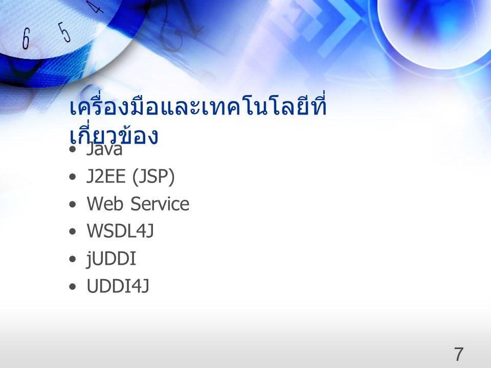 เครื่องมือและเทคโนโลยีที่ เกี่ยวข้อง •Java •J2EE (JSP) •Web Service •WSDL4J •jUDDI •UDDI4J 7