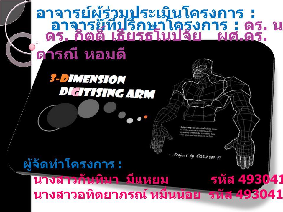 COE 2009-17 Enter Frm1