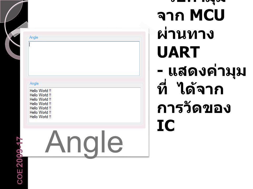 Angle - รับค่ามุม จาก MCU ผ่านทาง UART - แสดงค่ามุม ที่ ได้จาก การวัดของ IC Angle COE 2009-17