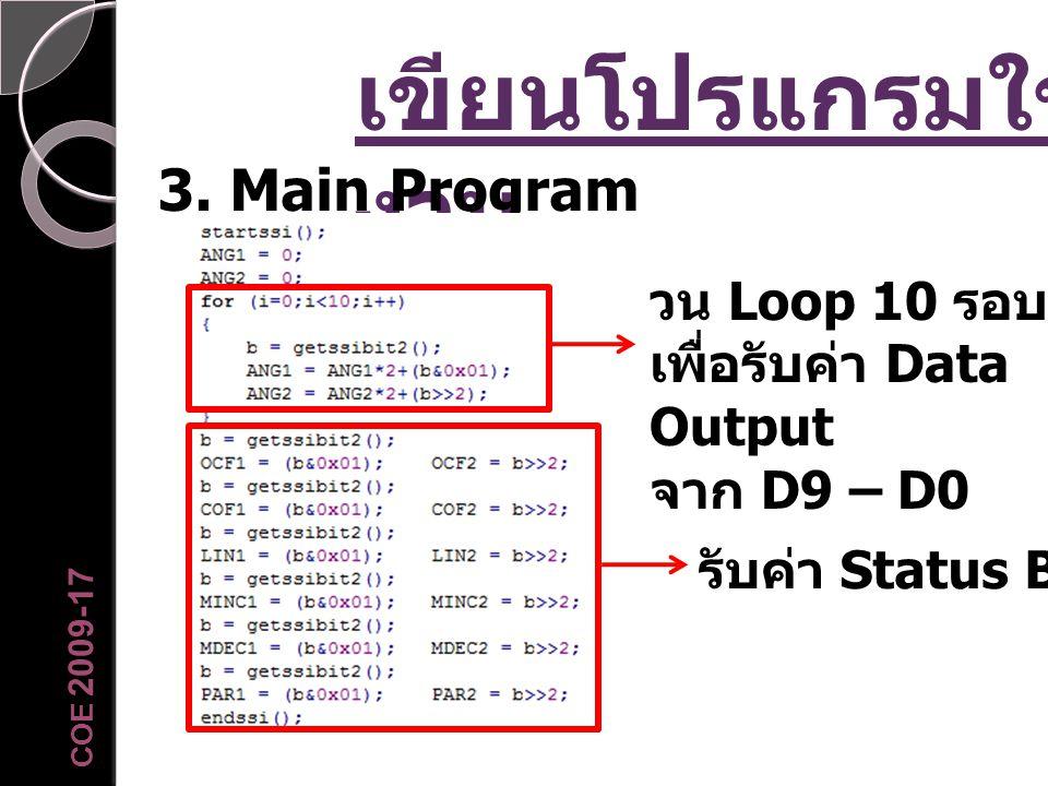 COE 2009-17 เขียนโปรแกรมใช้ งาน 3. Main Program วน Loop 10 รอบ เพื่อรับค่า Data Output จาก D9 – D0 รับค่า Status Bits