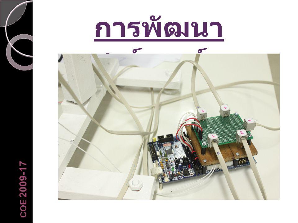 การพัฒนา ฮาร์ดแวร์ COE 2009-17