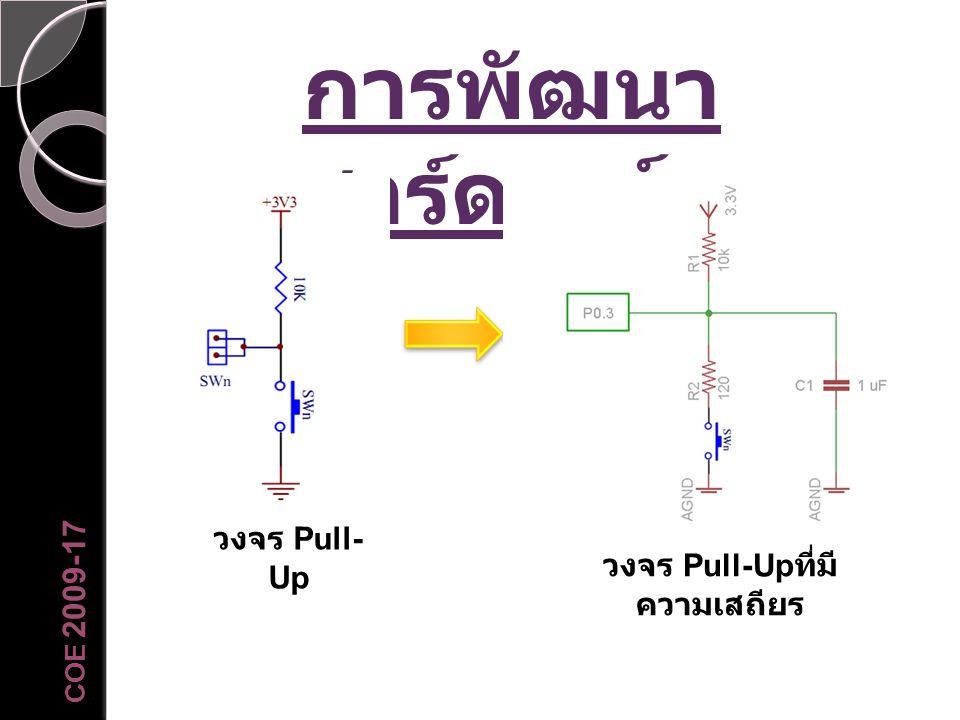 การพัฒนา ฮาร์ดแวร์ วงจร Pull- Up วงจร Pull-Up ที่มี ความเสถียร COE 2009-17