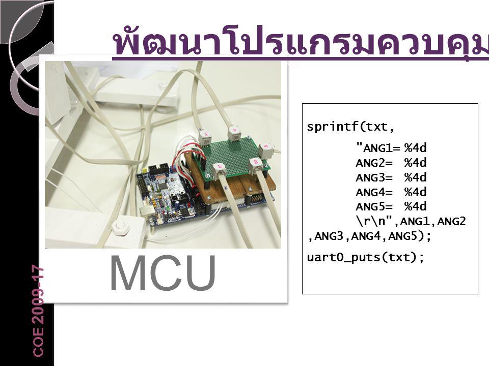 MCU COE 2009-17 พัฒนาโปรแกรมควบคุม MCU sprintf(txt,
