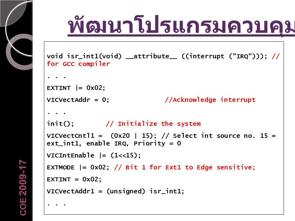 พัฒนาโปรแกรมควบคุม MCU void isr_int1(void) __attribute__ ((interrupt (