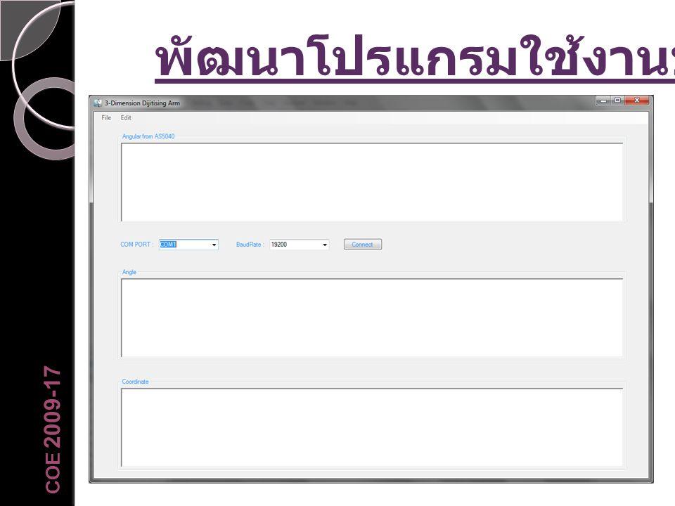 พัฒนาโปรแกรมใช้งานบน PC COE 2009-17