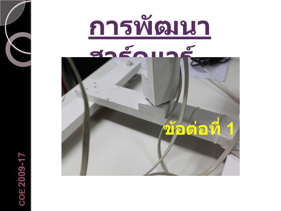 การพัฒนา ฮาร์ดแวร์ ข้อต่อที่ 1 COE 2009-17
