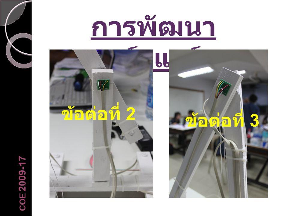 การพัฒนา ฮาร์ดแวร์ ข้อต่อที่ 2 ข้อต่อที่ 3 COE 2009-17