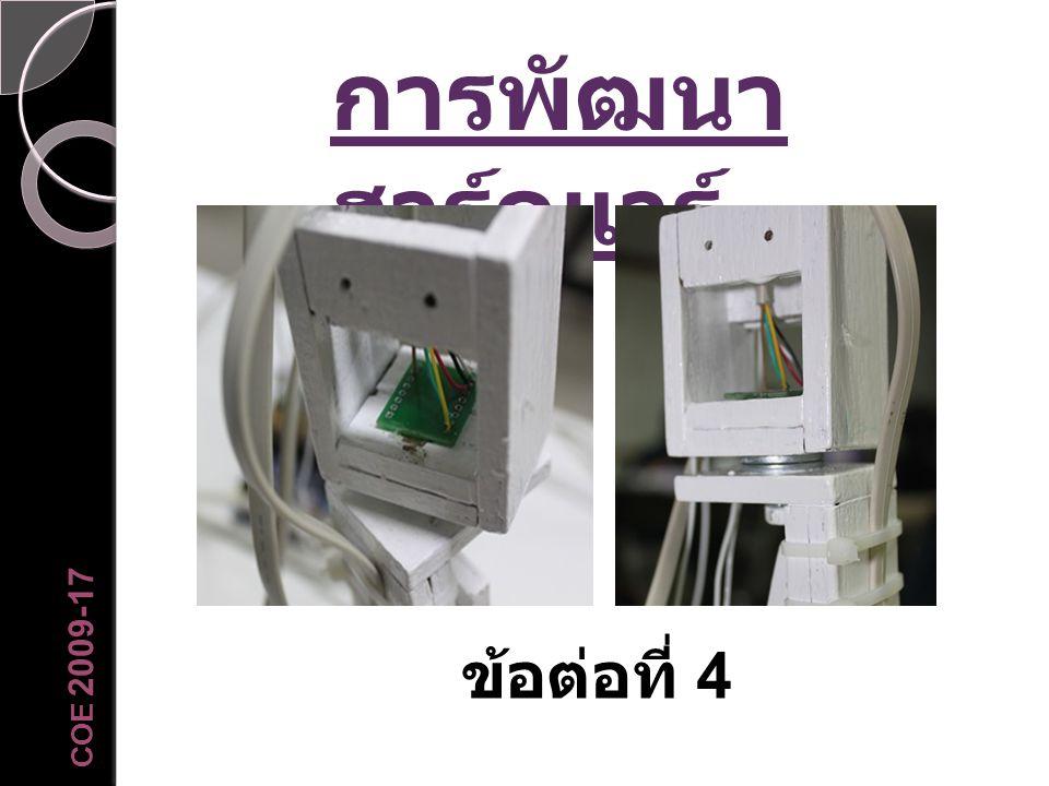 การพัฒนา ฮาร์ดแวร์ ข้อต่อที่ 4 COE 2009-17